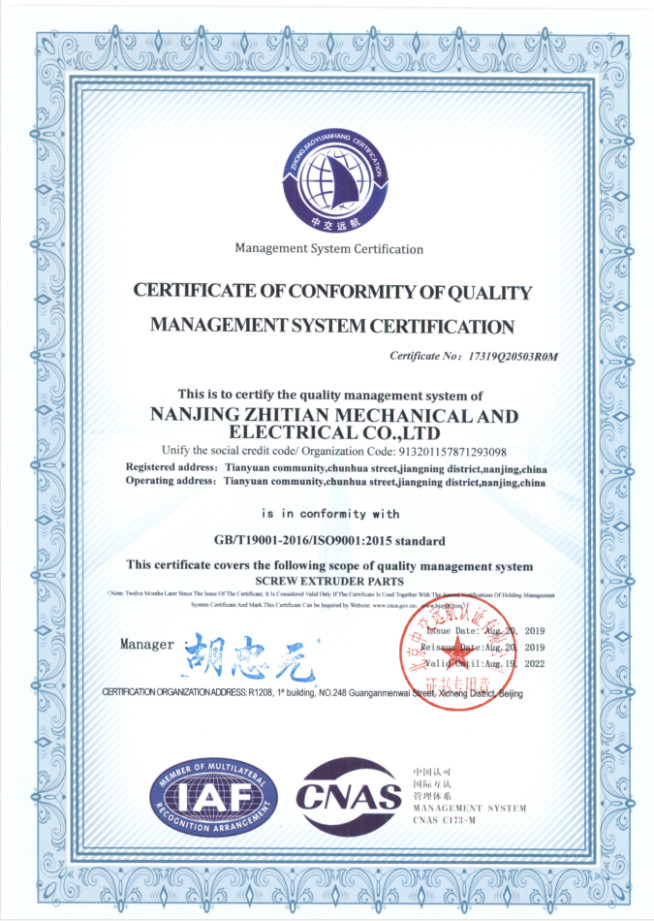 چین Nanjing Zhitian Mechanical And Electrical Co., Ltd. گواهینامه ها